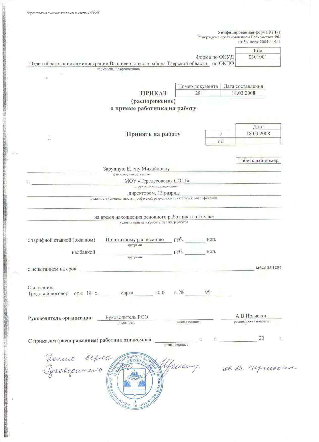 Справка о беременности для загса купить Ивантеевка